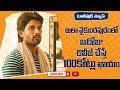 Ala Vaikunta Puram Lo release date l #alavaikuntapuramlo