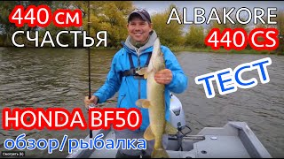 Вихров Денис заценил! ALBAKORE 440CS тест-драйв на воде. Щука на 2кг в Москва реке. Реальность?