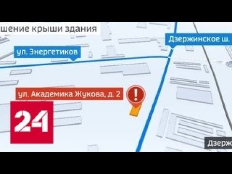 В подмосковном Дзержинском обрушилась кровля завода. Под завалами люди