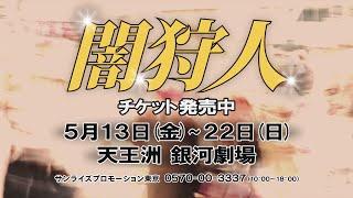 舞台『闇狩人(やみかりうど)』TVスポット(30秒ver.)サムネイル