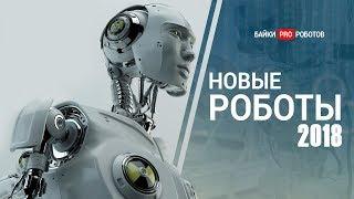 Выставка роботов IROS: самые интересные роботы и изобретения