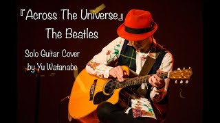 『Across the Universe/The Beatles (Solo Guitar Cover)』/Yu Watanabe わたなべゆう