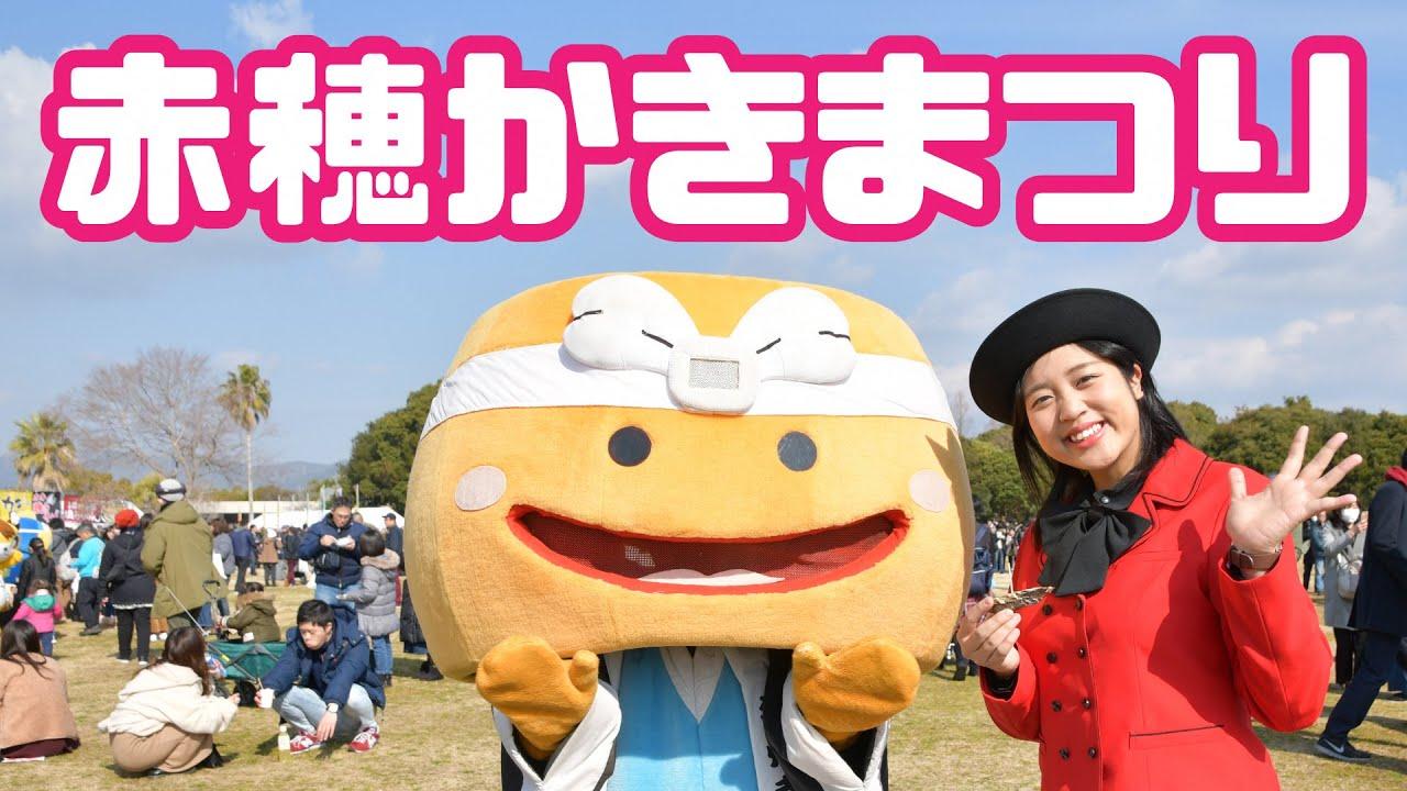 牡蠣 祭り 2020