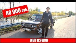 АВТОЗВУК ЗА 80 000 РУБЛЕЙ! /ВАЗ 2106, который смог!