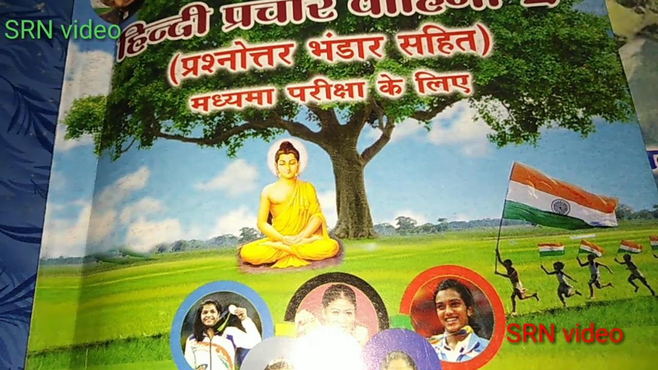 Prathmic, Madhyama, Rashtrabhasha New Syllabus Book Images and Book Index  Pages (SRN VIDEO)