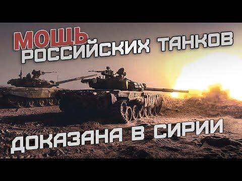 Превосходство российских танков