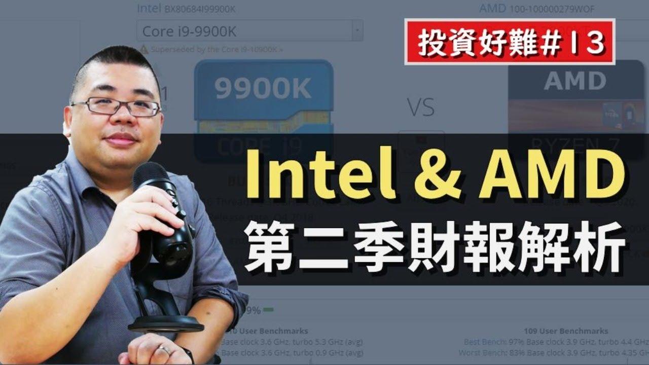 【投資好難】#13 Intel 與 AMD 第二季財報告訴我們的事