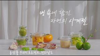[농산물 꾸러미 프로젝트] 전라남도 농산물 꾸러미 - …