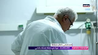 33 مليون ليرة من حملة صحتك بالدني لمستشفى كمال جنبلاط