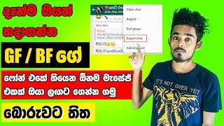 WhatsApp Secrets Setting Android Mobile (SINHALA)