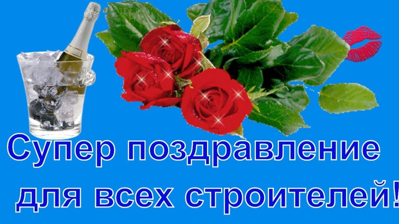 Поздравления в День Строителя. С Днем Строителя