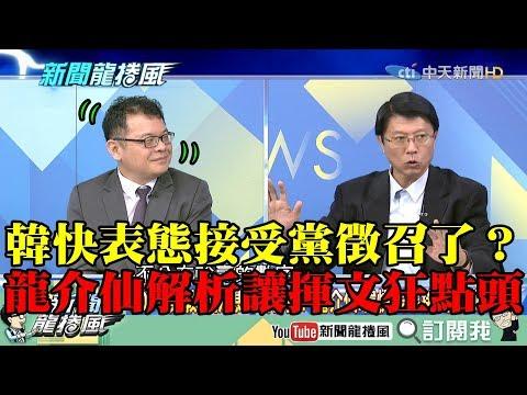 【精彩】韓快表態接受黨徵召了? 龍介仙一番解析讓揮文狂點頭!