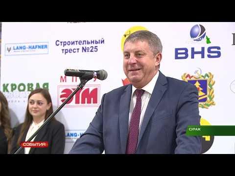 Губернатор Брянской области Александр Богомаз посетил завод «Пролетарий» 28 09 18