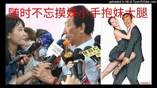 994《平師平法》韩国瑜总统留高雄,吓死蓝绿,撒币真有用。8月初危险