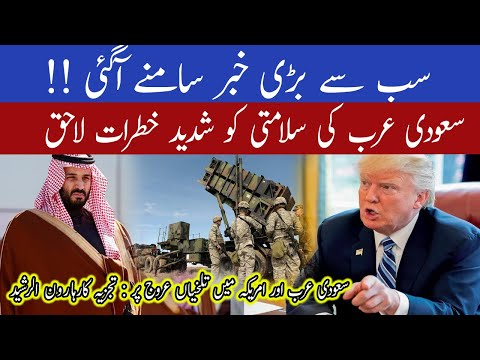 Saudi Arabia and US relation in trouble
