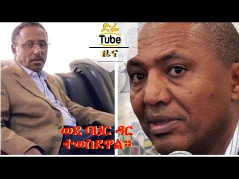 ETHIOPIA: አቶ በረከት ስምኦንና እና አቶ ታደሰ ካሳ  ወደ ባህር ዳር ተወሰዱ