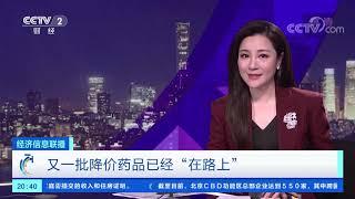 《经济信息联播》 20200104| CCTV财经