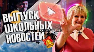 Обзор на популярные видео YouTube-2019 | Выпуск школьных новостей