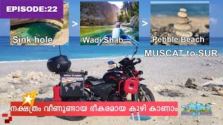 World Ride | EP:22| Sink hole, Pebble beach, wadi shab, കാഴ്ചകളുടെ പൊടി പുരം... 😍