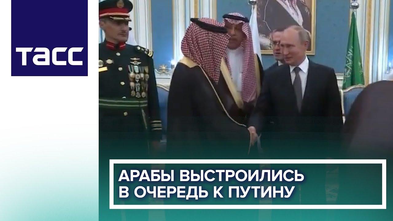 Арабы выстроились в очередь к Путину