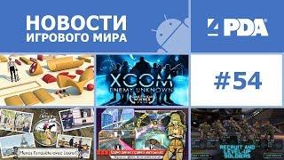 Новости игрового мира Android - выпуск 54 [Android игры]