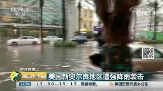 [国际财经报道]热点扫描 美国新奥尔良地区遭强降雨袭击| CCTV财经