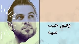 صبية _ sabiye _ وفيق حبيب _ Wafeek habib