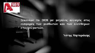 Ξεκινάμε το 2020 με μεγάλες αλλαγές για μισθωτούς και ελεύθερους επαγγελματίες