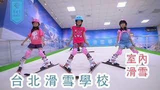台北滑雪學校 內湖教室教學/小巴老師