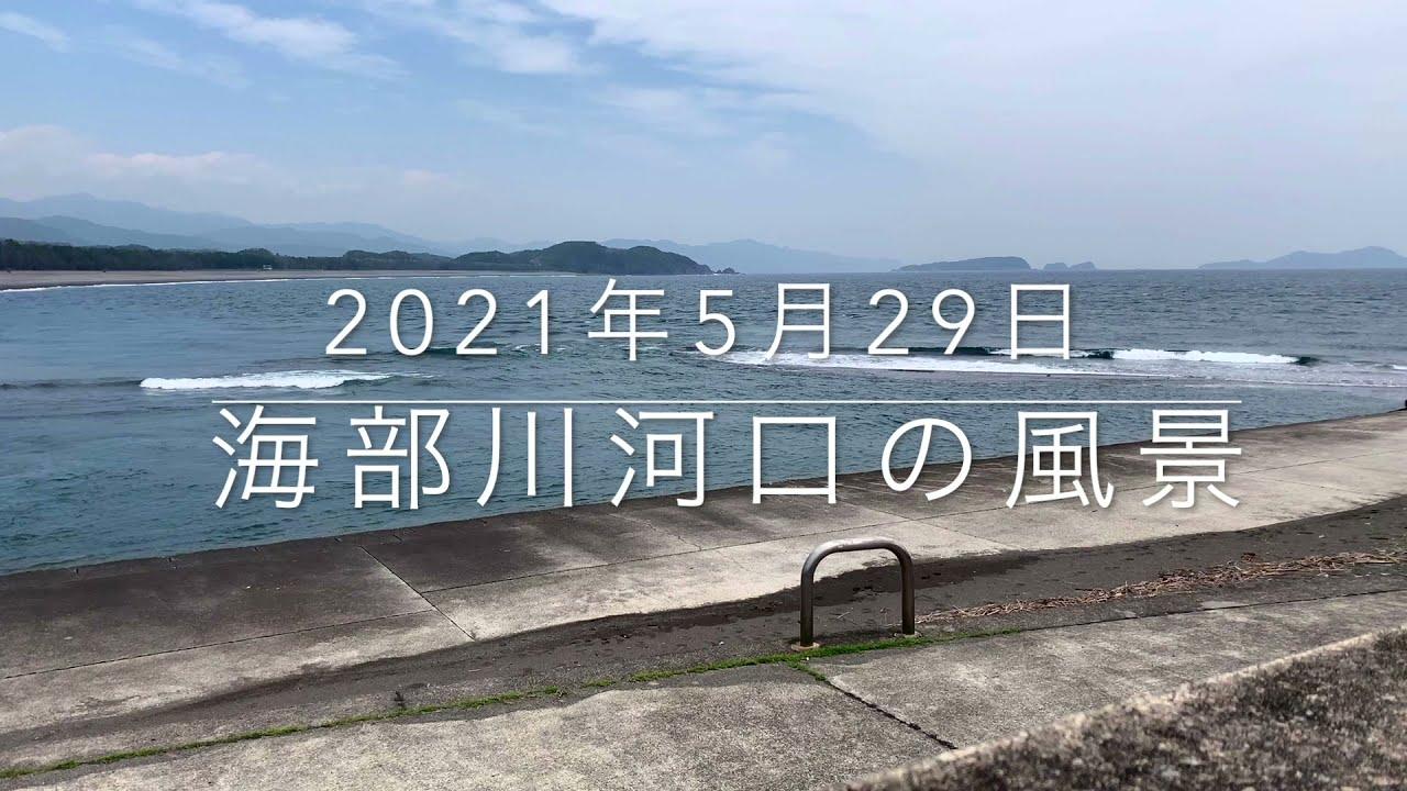 2021年5月29日の海部川河口の風景