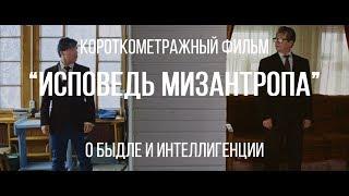 Исповедь мизантропа (реж. Татьяна Жукова) | короткометражный фильм, 2017