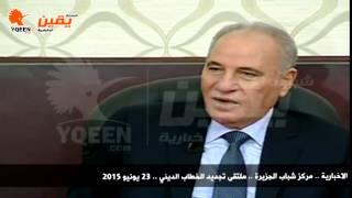 يقين | وزير العدل : الخلافة العثمانية دولة لوصوص نهبت كل تراث الدول العربية