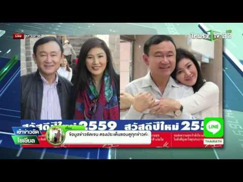 ยึดปฏิทินปีใหม่ทักษิณ-ยิ่งลักษณ์ | 05-01-59 | เช้าข่าวชัดโซเชียล | ThairathTV