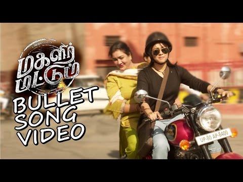 Magalir Mattum | Bullet Song - Video | Ghibran | Bramma | Jyotika | Suriya