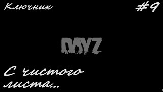 DayZ Standalone. Серия #9 - С чистого листа...