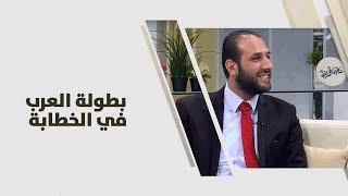 أوس الغول - بطولة العرب في الخطابة