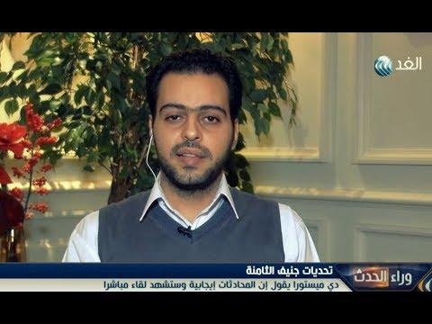 لقاء مهند دليقان- قناة الغد 1/12/2017  - 22:21-2017 / 12 / 1