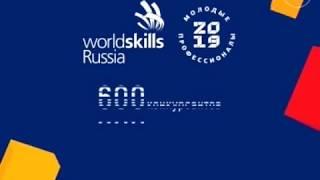 Worldskills Russia  2019