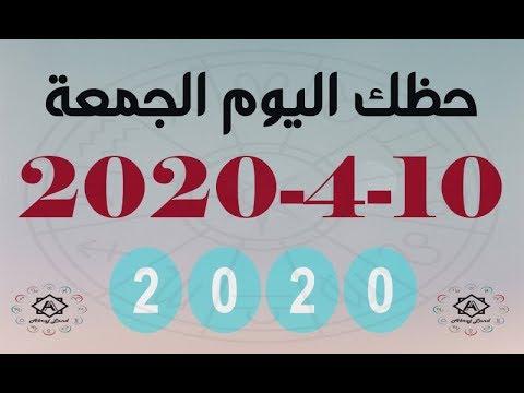 Photo of حظك اليوم الجمعة 10-4-2020 | توقعات الابراج اليوم 10 ابريل / نيسان 2020 – Daily Horoscope – عالم الابراج