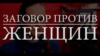 ЗАГОВОР ПРОТИВ ЖЕНЩИН (документальный, 2014)