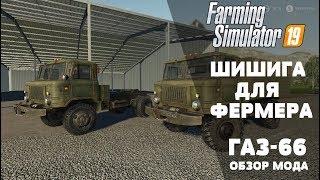 Шишига для фермера. Farming Simulator 19. Обзор мода: ГАЗ-66.