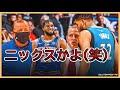 【NBA】ニューヨーク・ニックスがカールアンソニータウンズを獲得しようとしている?!【NBAニュース】