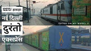 RARE 12273 Howrah New Delhi Duronto Express via Patna ,INDIAN RAILWAY & TOURISM