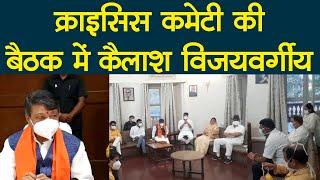 CoronaVirus Indore Update: इंदौर में क्राइसिस कमेटी की बैठक में शामिल हुए Kailash Vijayvargiya