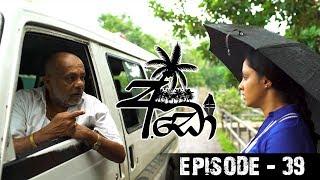 අඩෝ - Ado | Episode - 39 | Sirasa TV Thumbnail