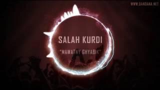 Salah Kurdi - Mawatny Ghyabik | صلاح كردي - موتني غيابك