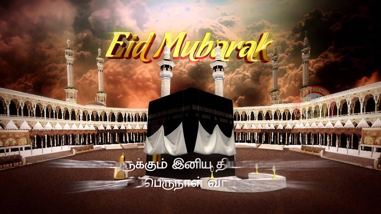 Hajj Wish Theme Eid Mubarak 2015