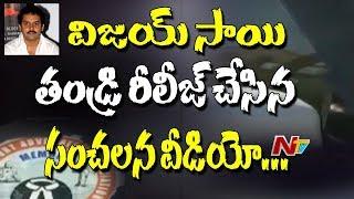 Vijay Sai Father Released Sensational Video about Vijay's Wife || NTV