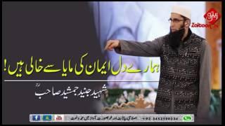 humare dil imaan ki maya se khali hain shaheed bhai junaid jamshed sahab