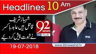 News Headlines | 10:00 AM | 19 July 2018 | 92NewsHD